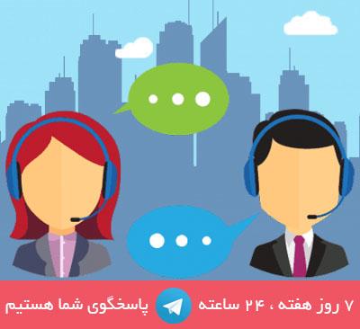 پشتیبانی و پاسخگویی در تلگرام / کلیک کنید