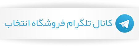 کانال تلگرام فروشگاه انتخاب